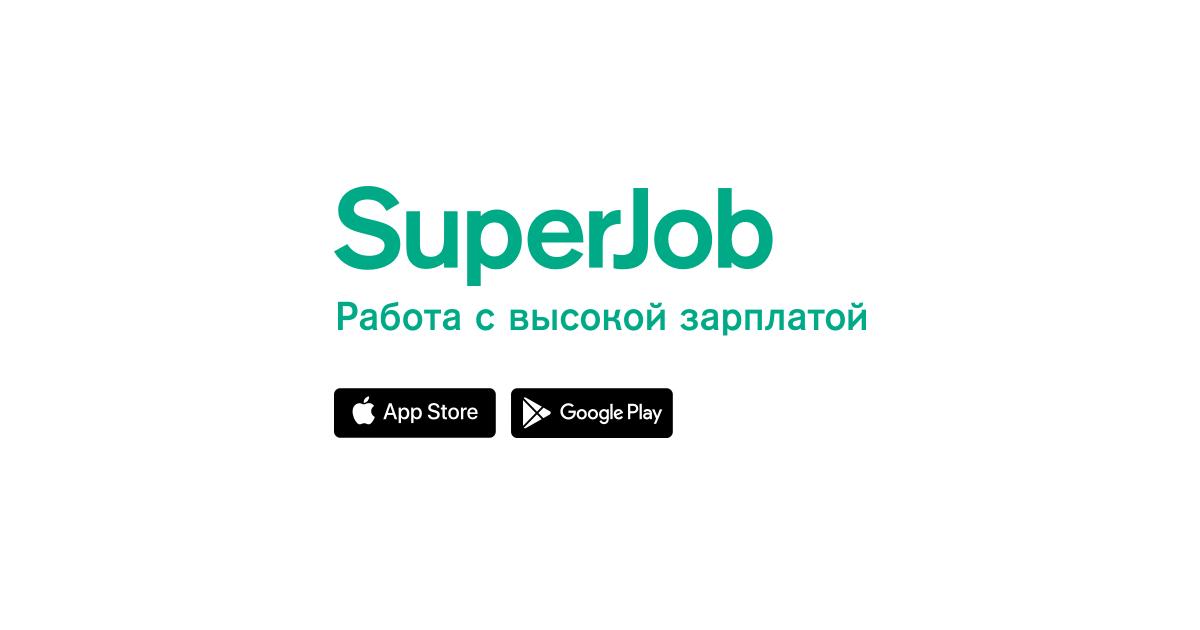 https://img.superjob.ru/img/share_logo_white_salary_1200x630.png